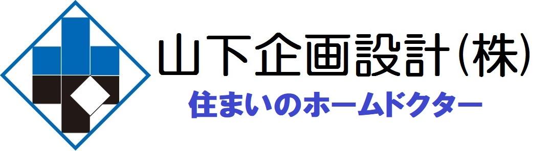 住まいのホームドクター 山下企画設計株式会社|長崎県大村市